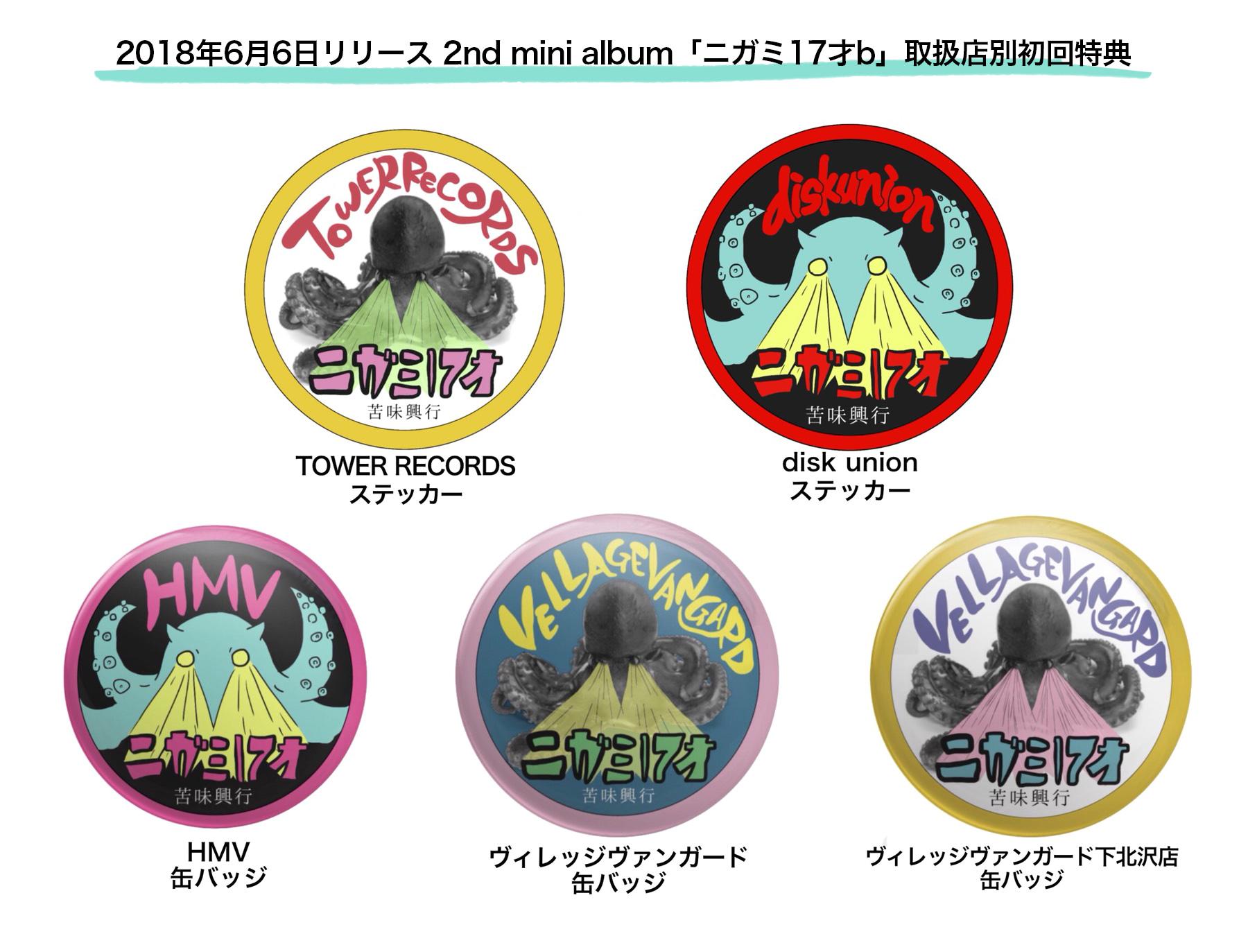 2018年6月6日リリース 2nd mini album「ニガミ17才b」取扱店別初回特典