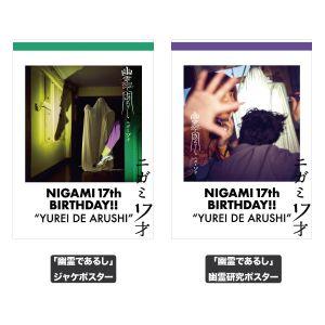 「幽霊であるし」B2ポスターの商品画像