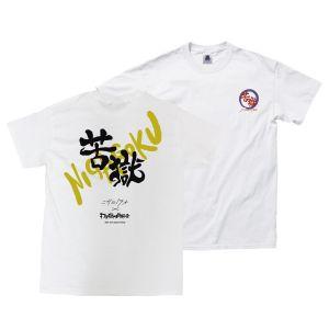 苦獄-NIGAGOKU-Tシャツの商品画像