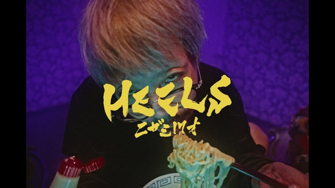 「HEELS」MVサムネイル画像